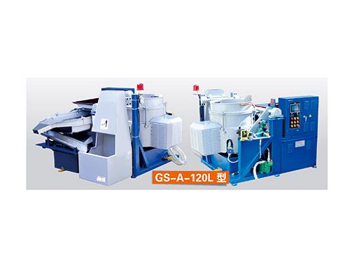 GS-A-120L全(quan)自動渦流研磨機和流動光飾機